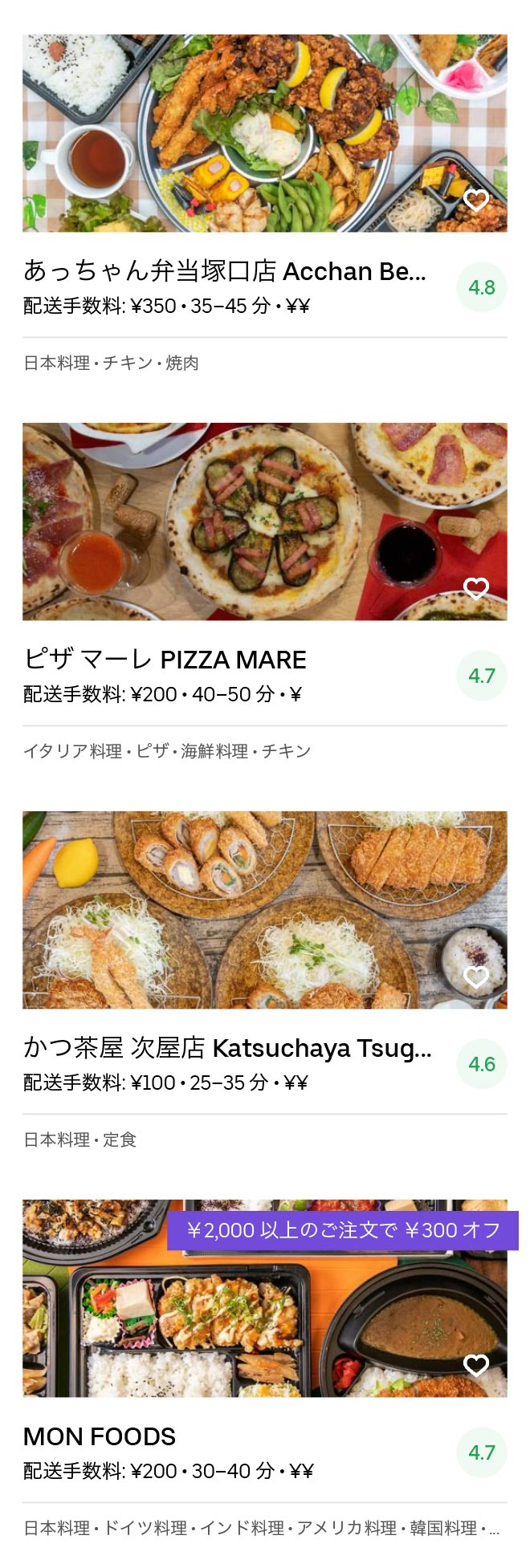 Amagasaki menu 2005 06