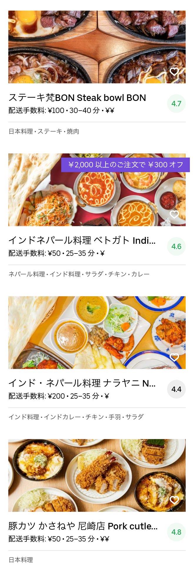 Amagasaki menu 2005 08