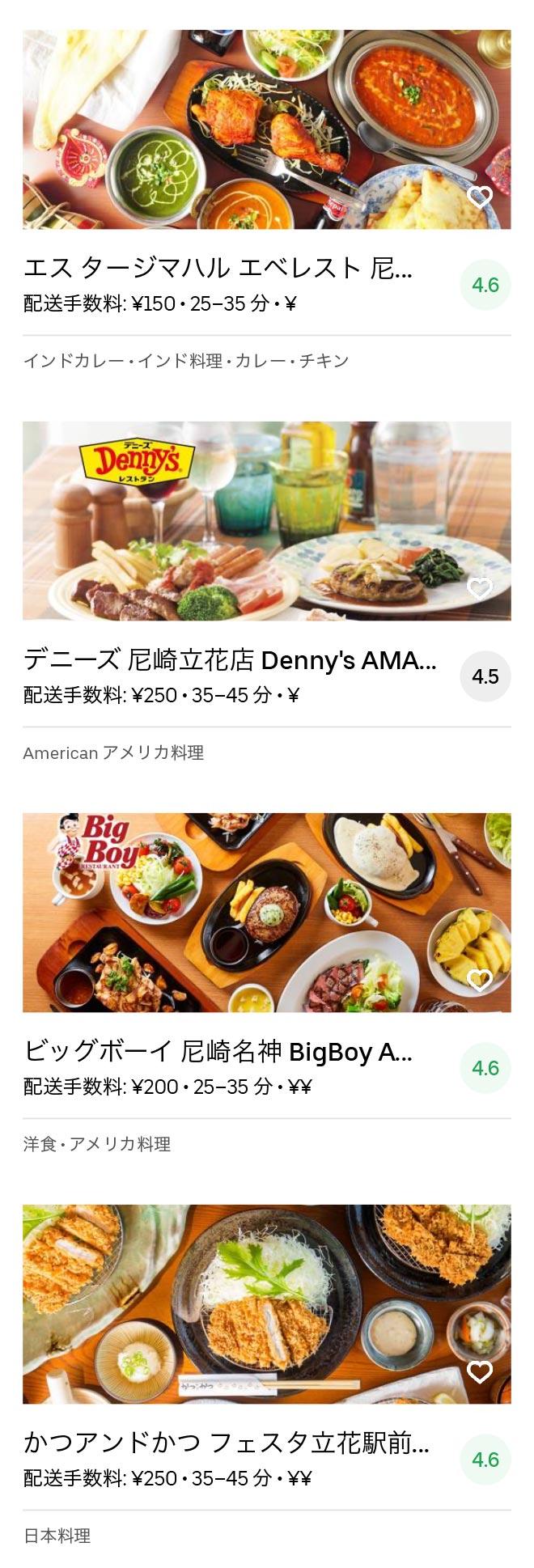 Amagasaki menu 2005 09