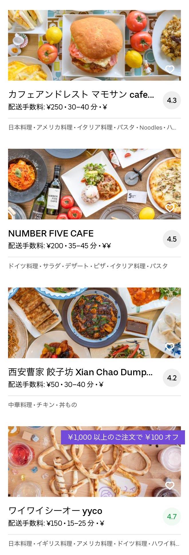 Amagasaki menu 2005 10