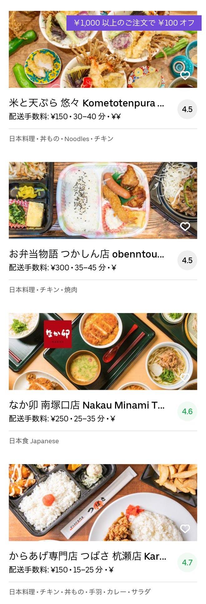Amagasaki menu 2005 11