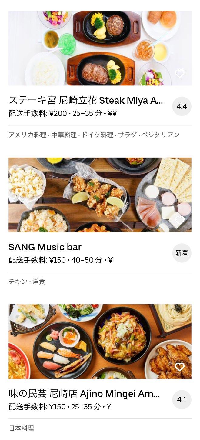 Amagasaki menu 2005 12