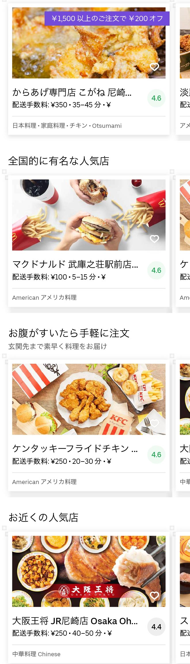 Amagasaki mukonosou menu 2005 01