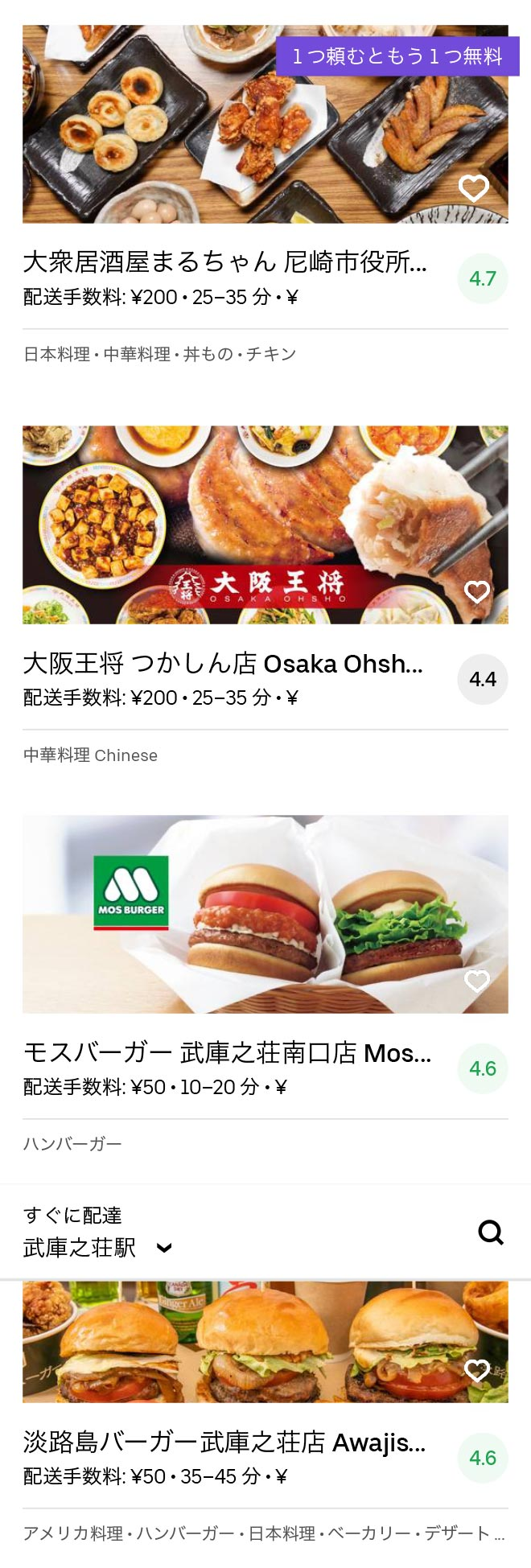 Amagasaki mukonosou menu 2005 02