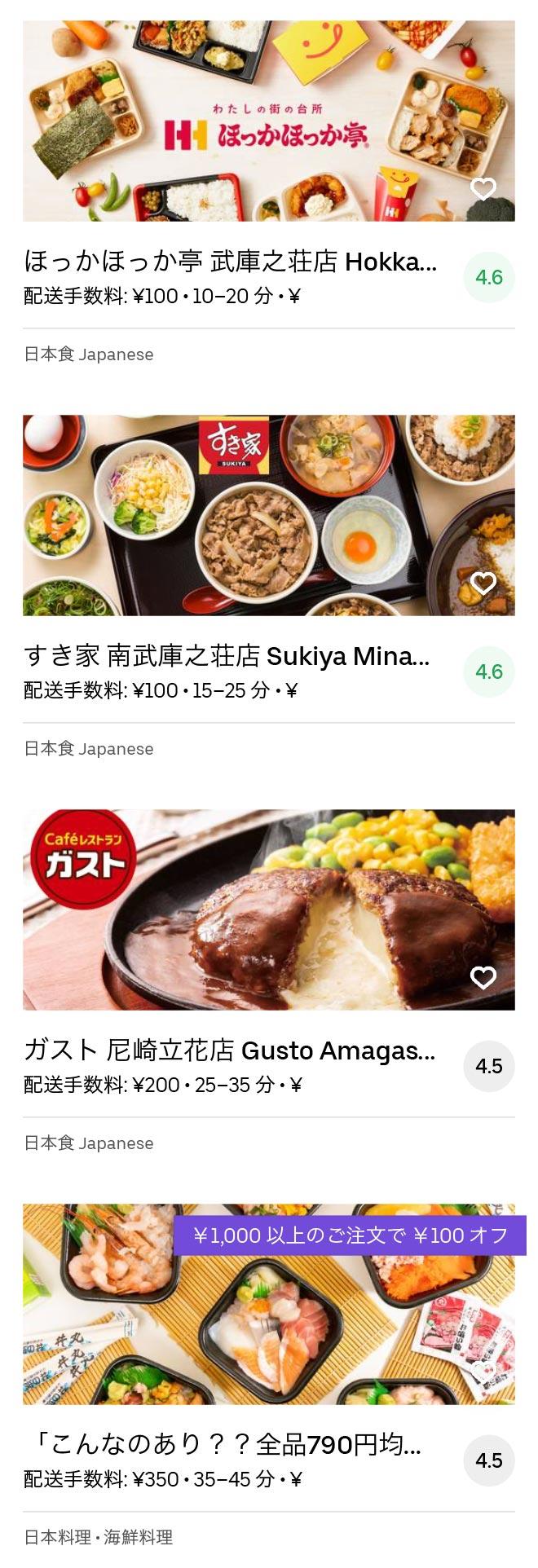 Amagasaki mukonosou menu 2005 04