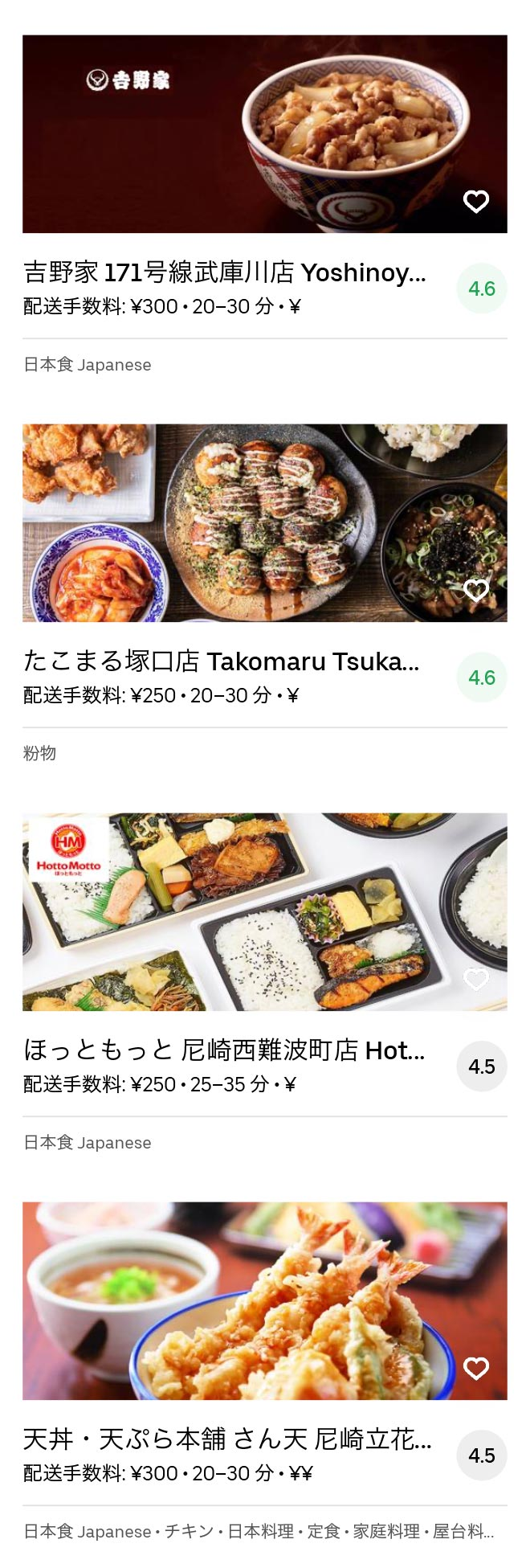 Amagasaki mukonosou menu 2005 06