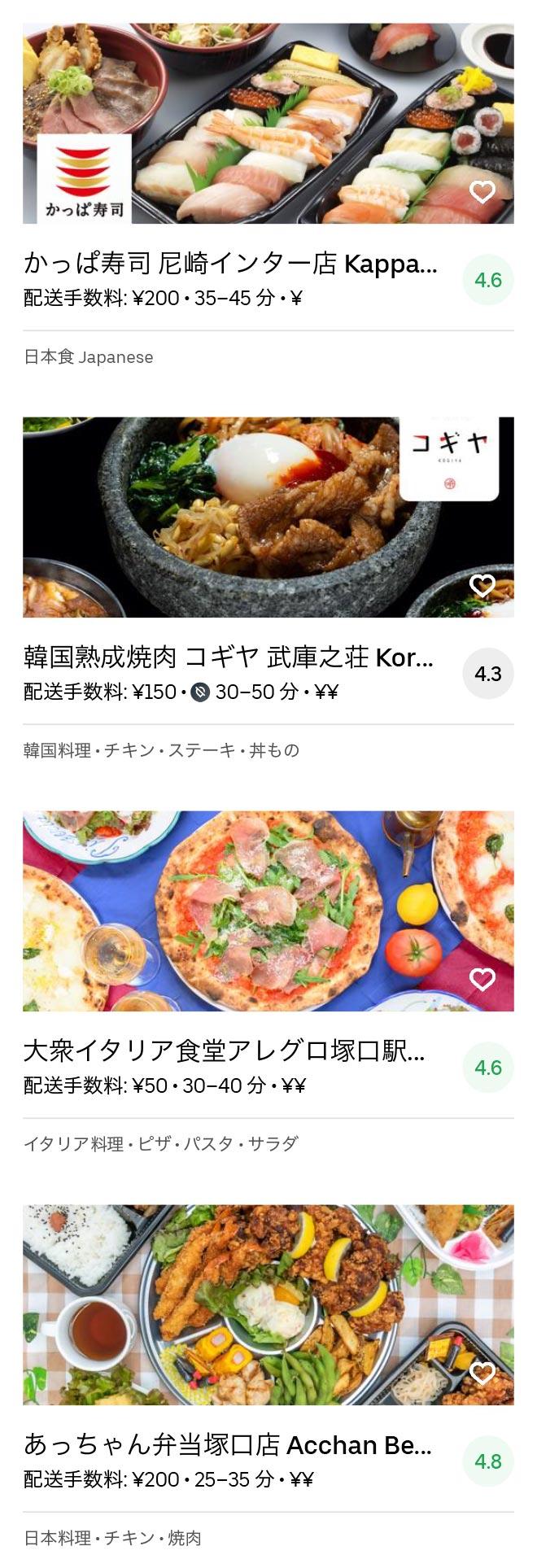Amagasaki mukonosou menu 2005 07
