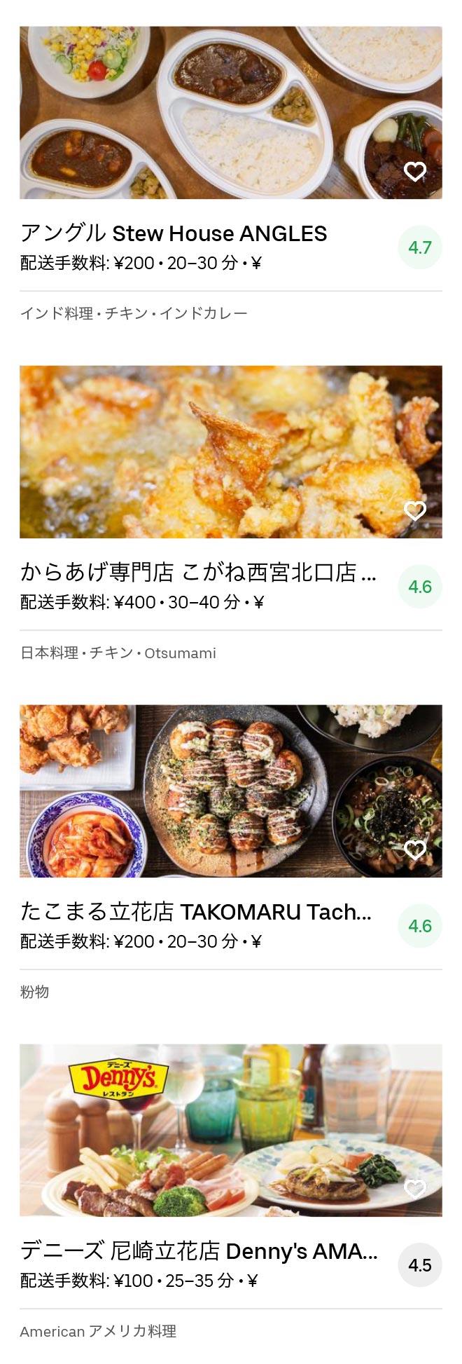 Amagasaki mukonosou menu 2005 08