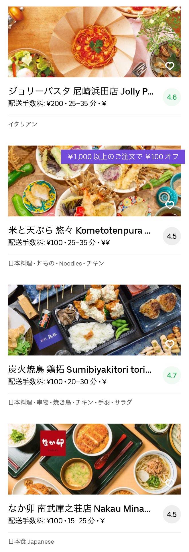 Amagasaki mukonosou menu 2005 10