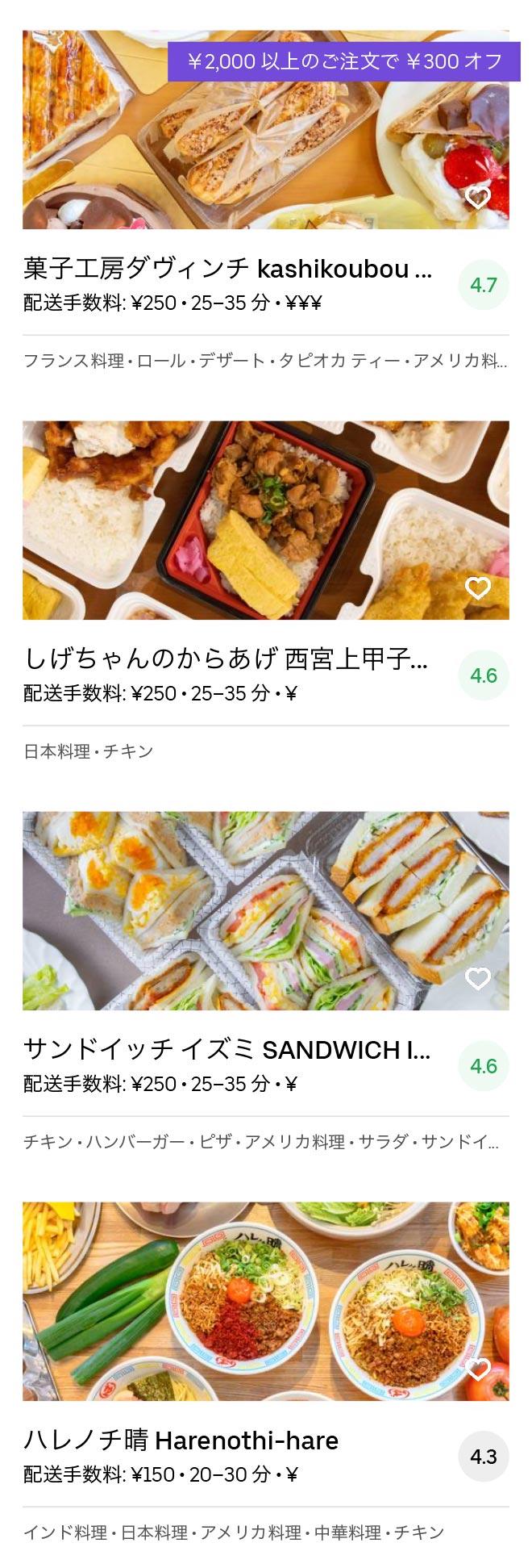Amagasaki mukonosou menu 2005 11