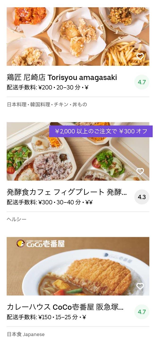 Amagasaki mukonosou menu 2005 12