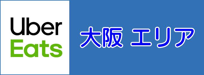 大阪 ウーバー エリア イーツ