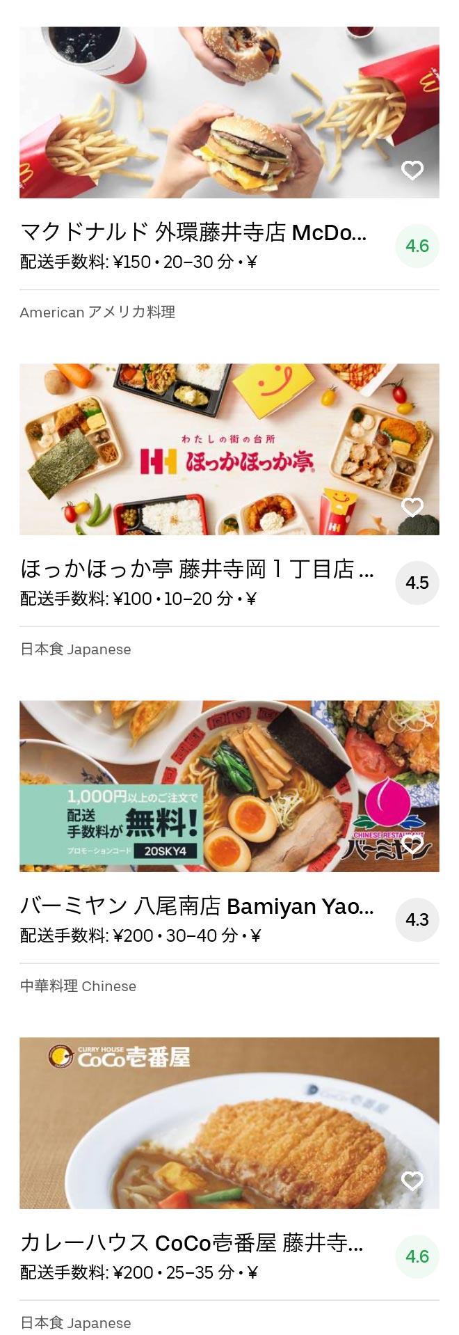 Fujiidera menu 2005 02