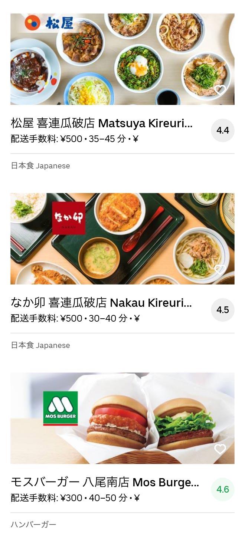 Fujiidera menu 2005 04