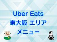 Uber Eats(ウーバーイーツ)東大阪エリア・メニューのキャッチ画像