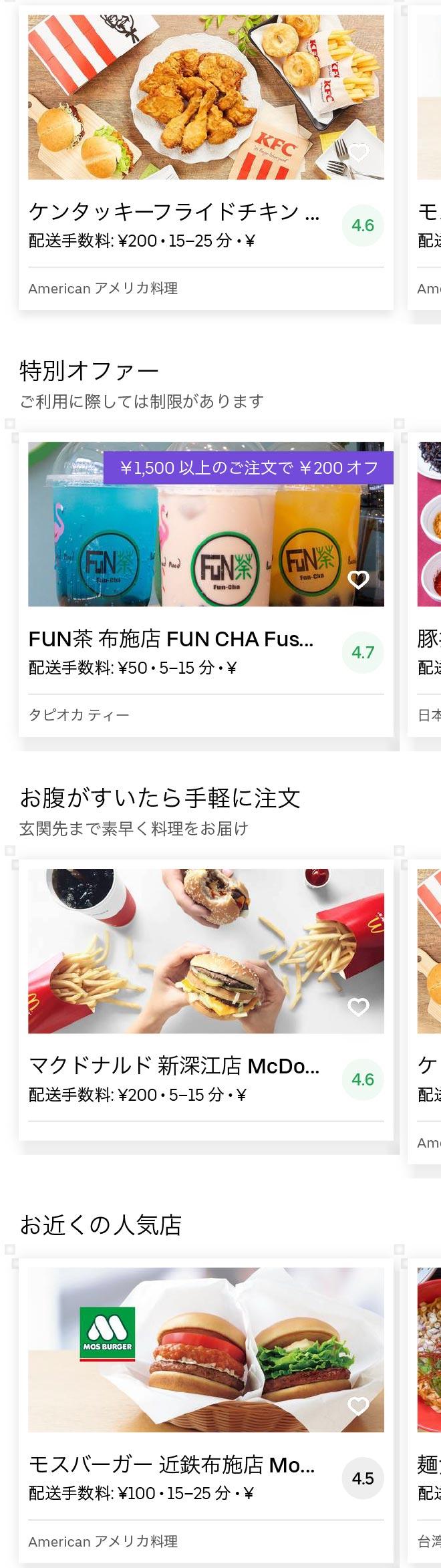 Higashi osaka fuse menu 2005 01