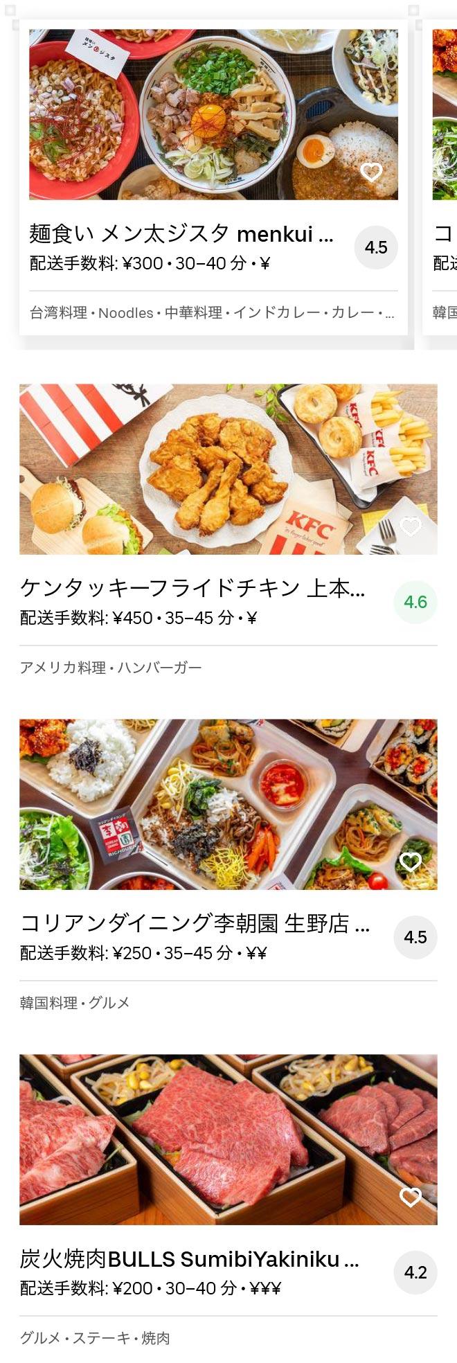 Higashi osaka fuse menu 2005 02