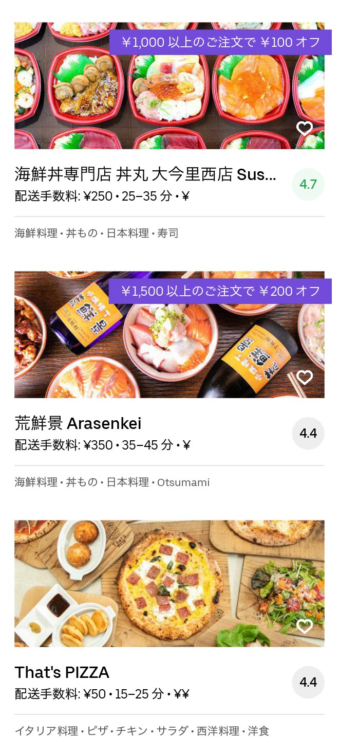 Higashi osaka fuse menu 2005 04
