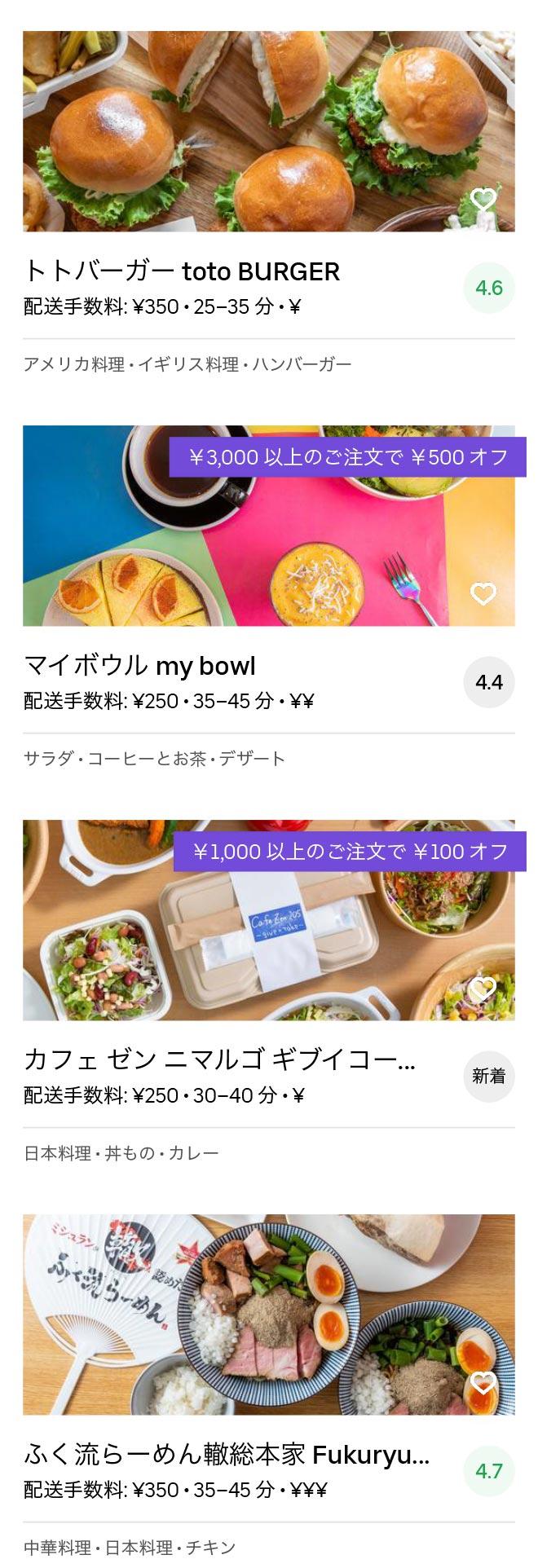 Higashi osaka fuse menu 2005 05