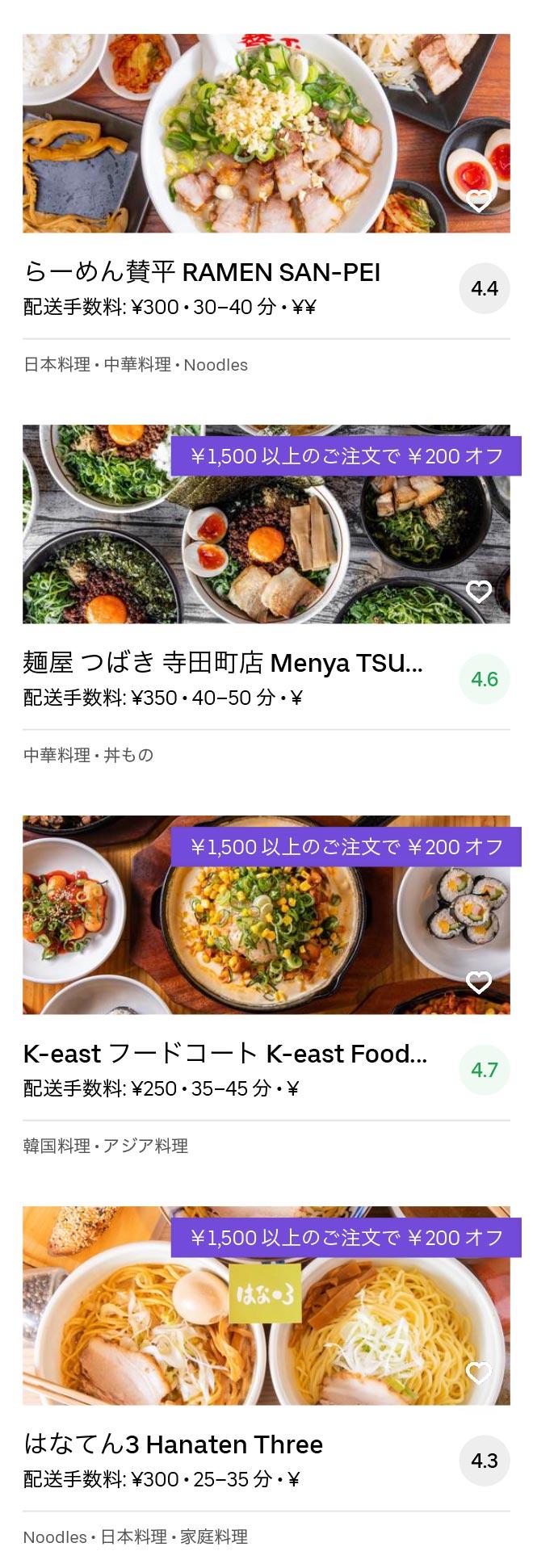 Higashi osaka fuse menu 2005 07