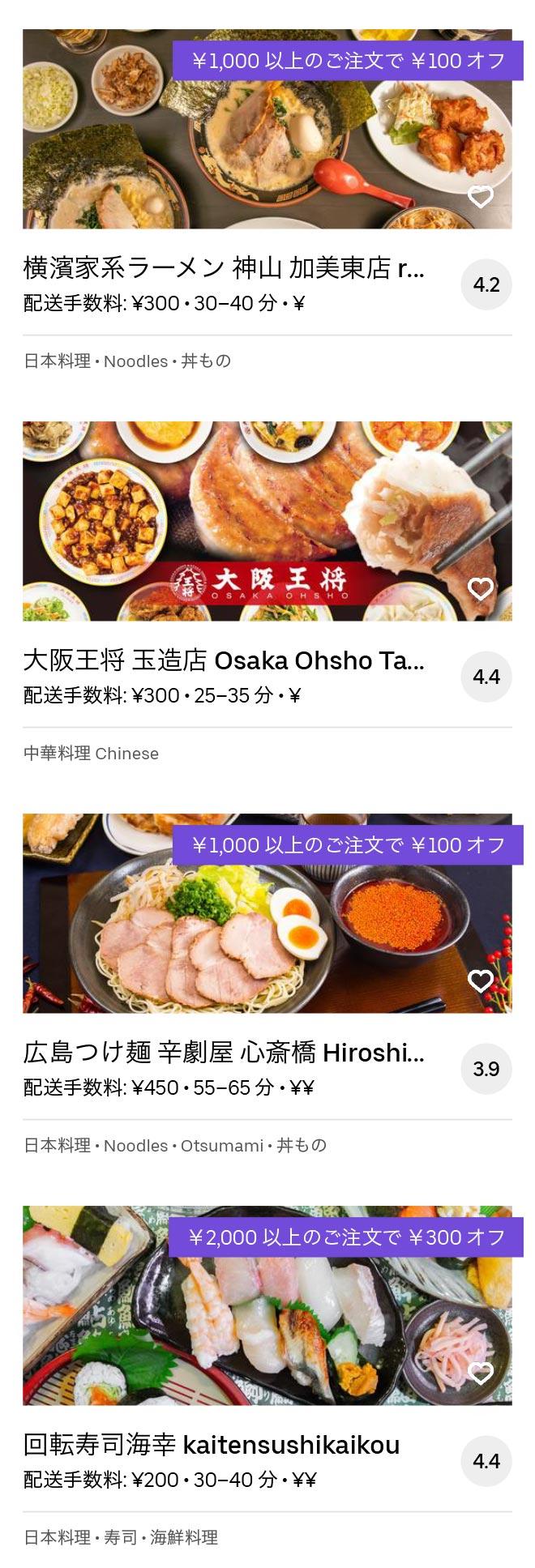 Higashi osaka fuse menu 2005 08