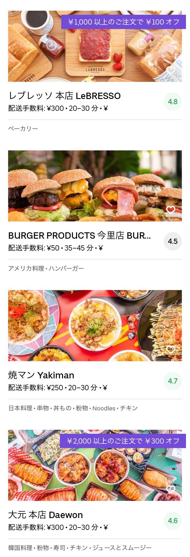 Higashi osaka fuse menu 2005 09