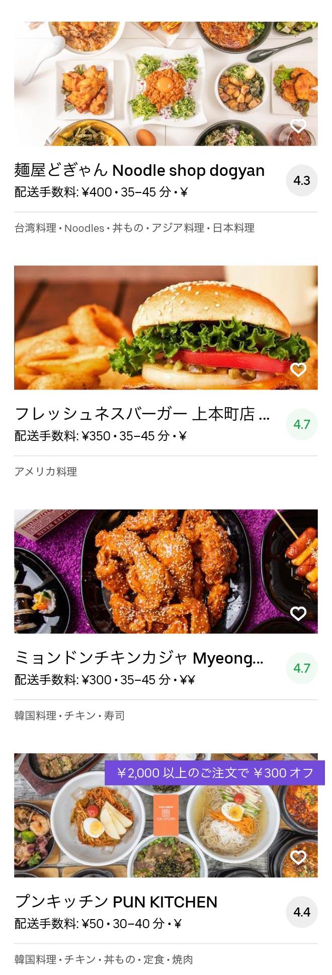 Higashi osaka fuse menu 2005 10
