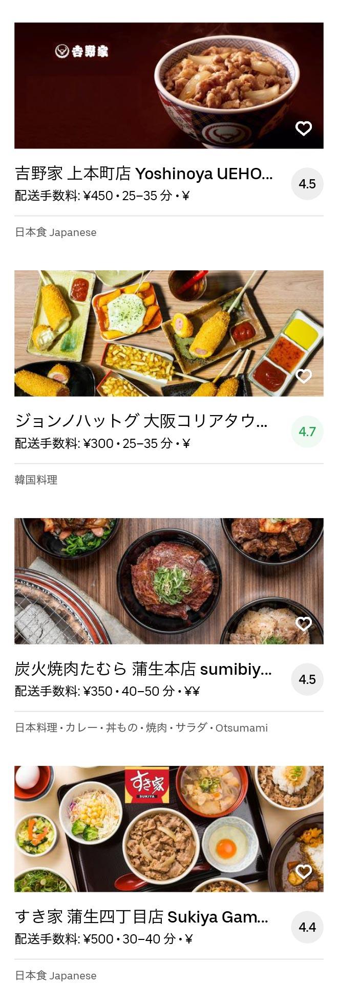 Higashi osaka fuse menu 2005 11