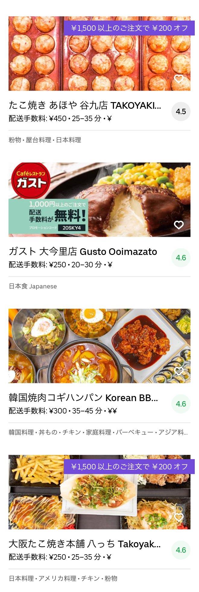 Higashi osaka fuse menu 2005 12