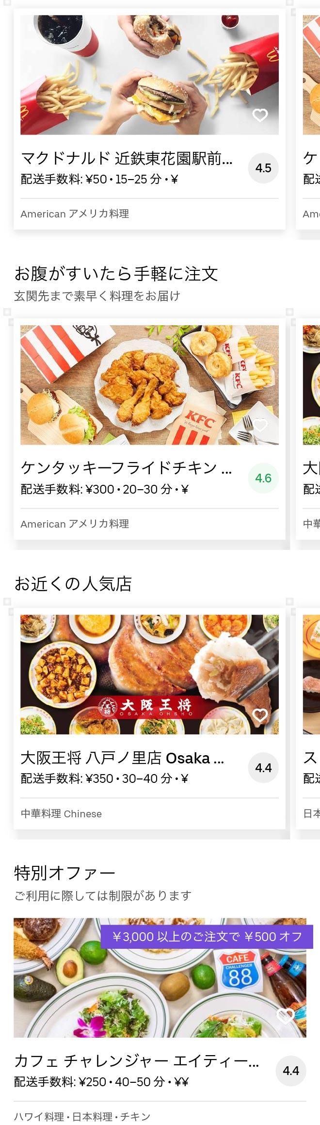 Higashi osaka higashi hanazono menu 2005 01