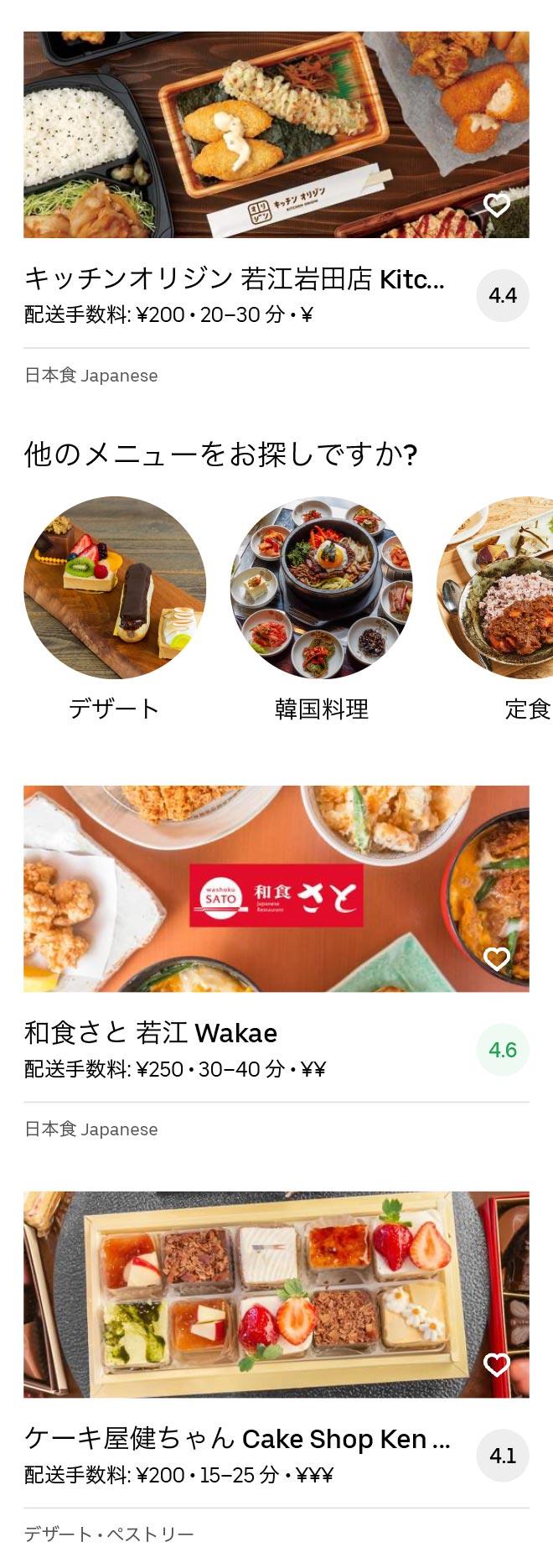 Higashi osaka higashi hanazono menu 2005 05