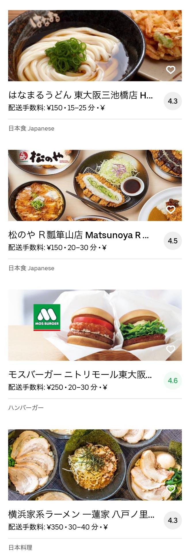 Higashi osaka higashi hanazono menu 2005 06
