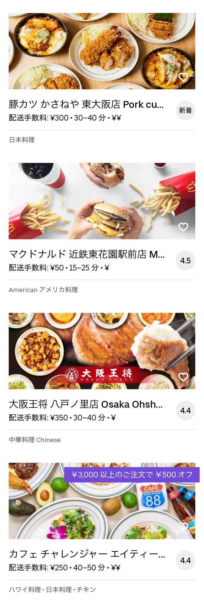 Higashi osaka higashi hanazono menu 2005 07
