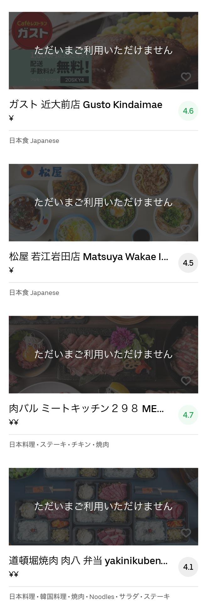 Higashi osaka higashi hanazono menu 2005 08