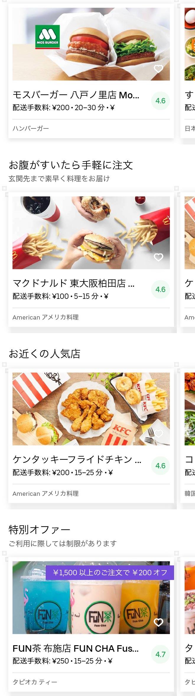 Higashi osaka nagase menu 2005 01