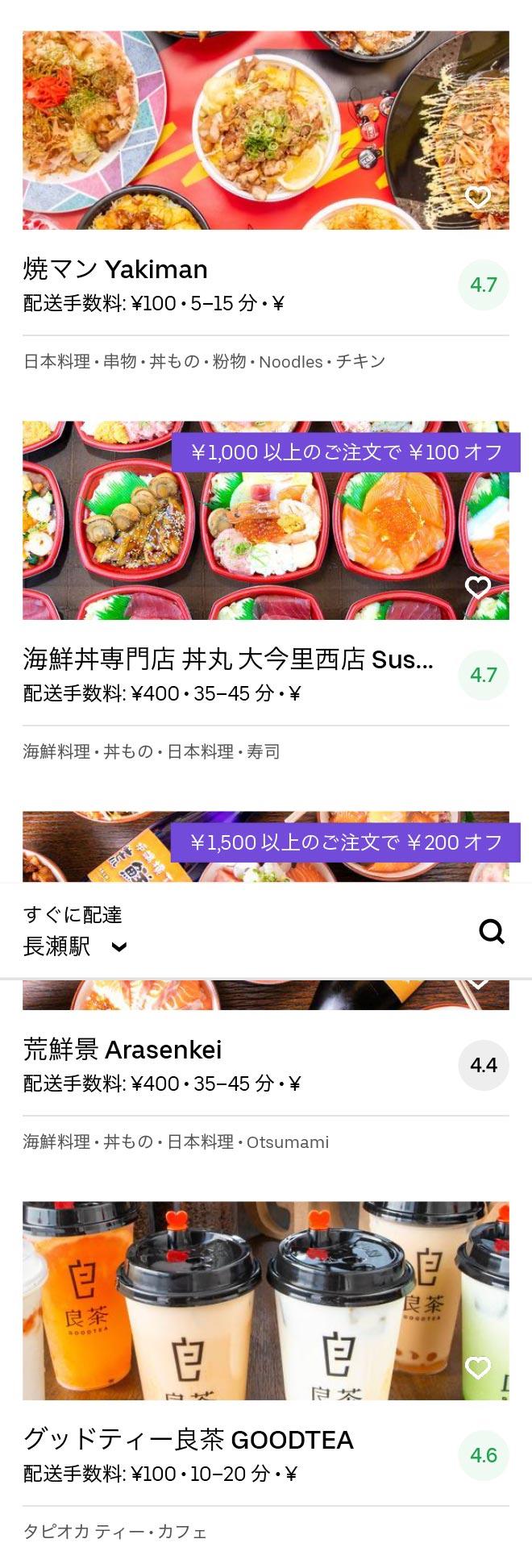 Higashi osaka nagase menu 2005 03