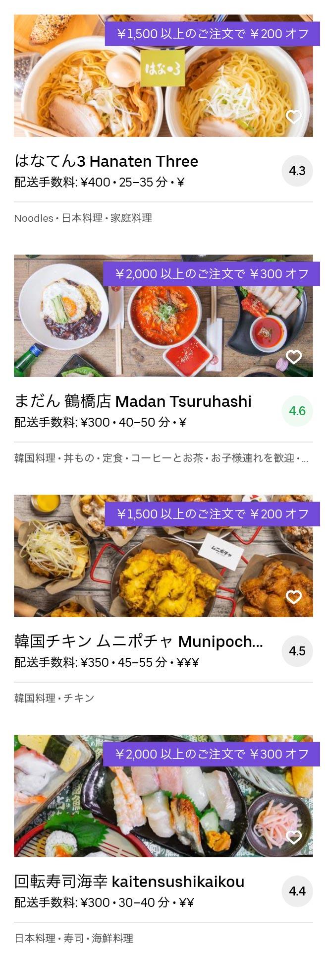 Higashi osaka nagase menu 2005 04