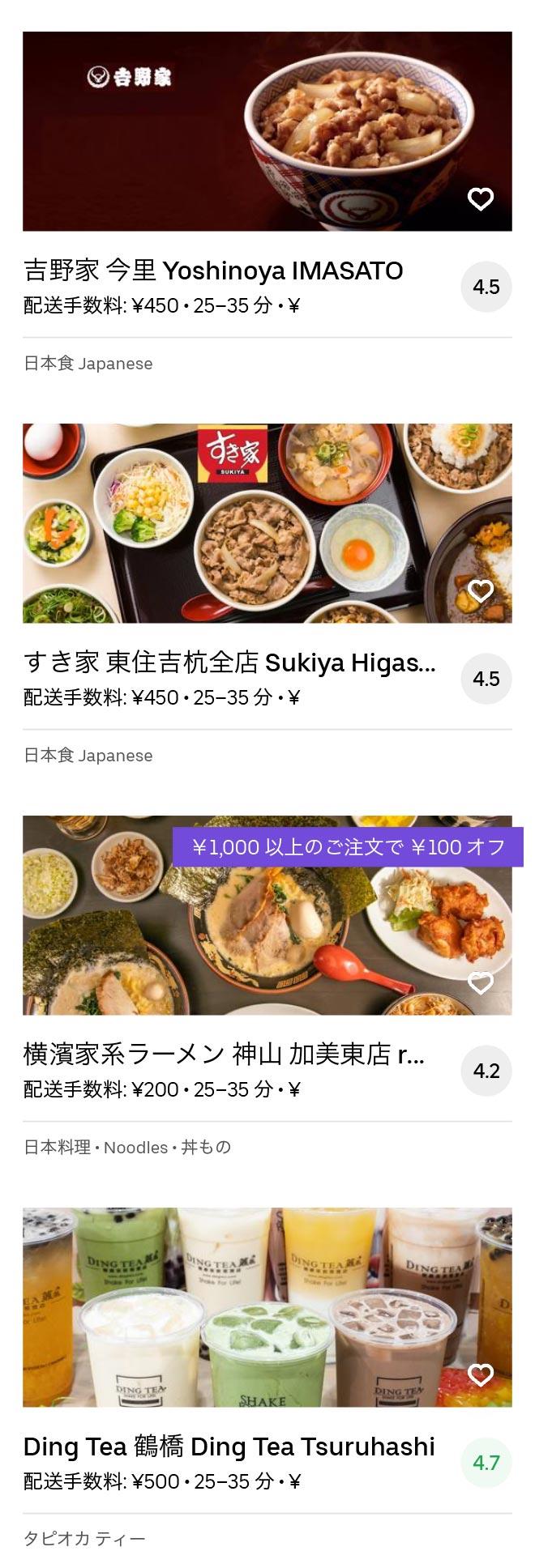 Higashi osaka nagase menu 2005 06