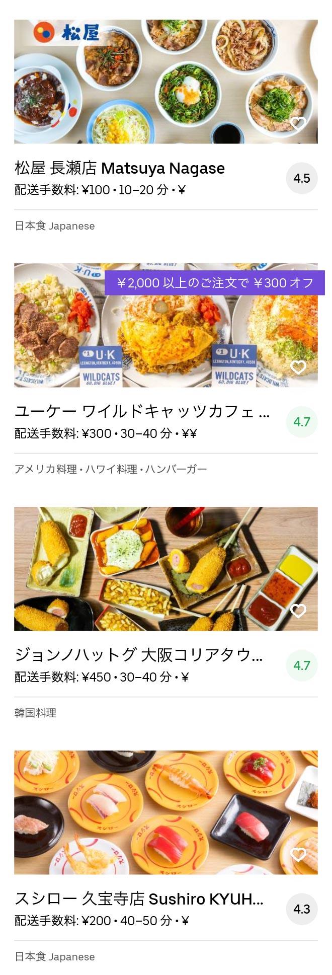Higashi osaka nagase menu 2005 07