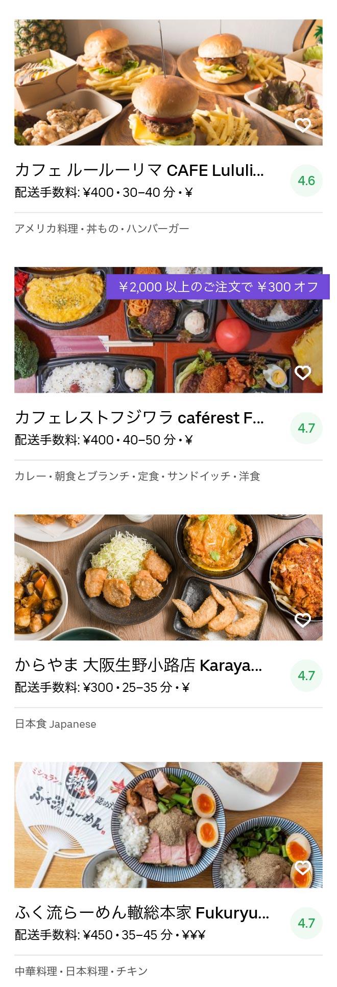 Higashi osaka nagase menu 2005 08