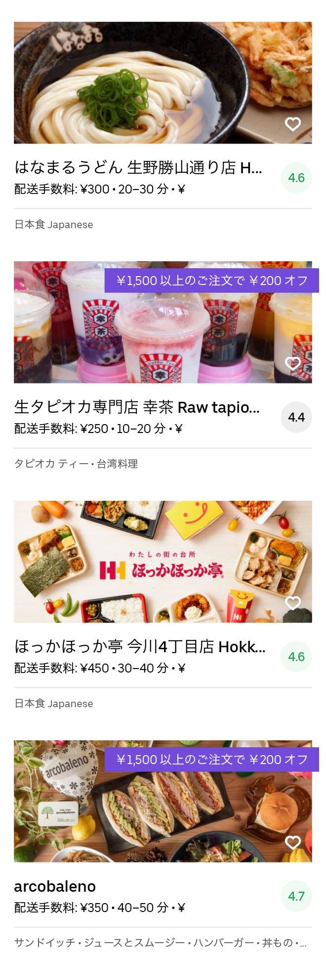 Higashi osaka nagase menu 2005 09