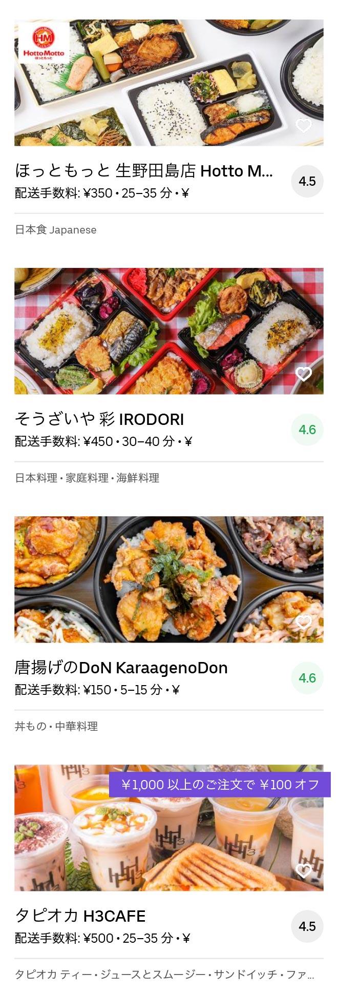 Higashi osaka nagase menu 2005 10