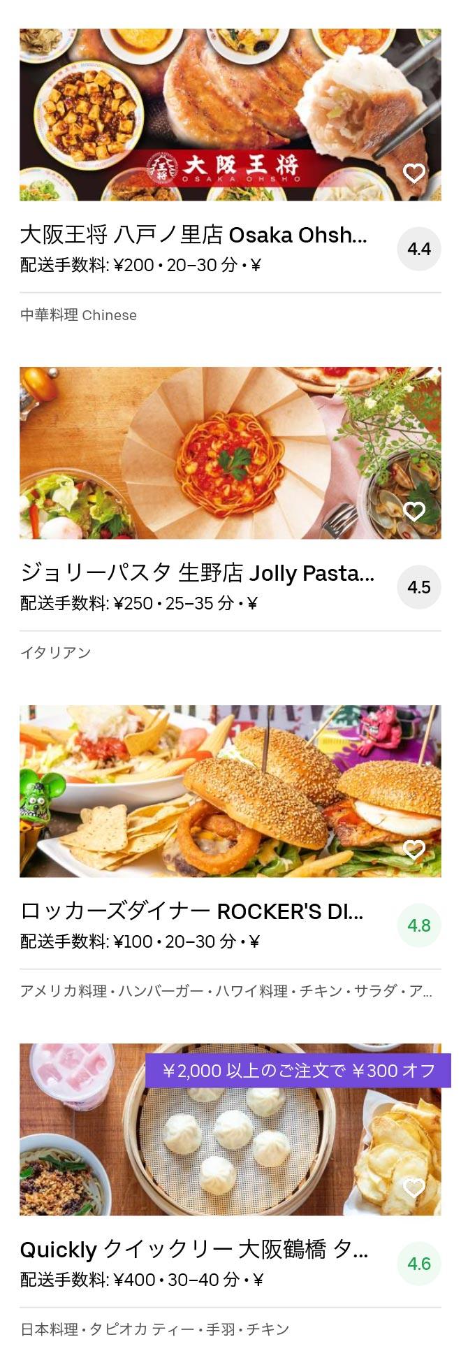 Higashi osaka nagase menu 2005 11
