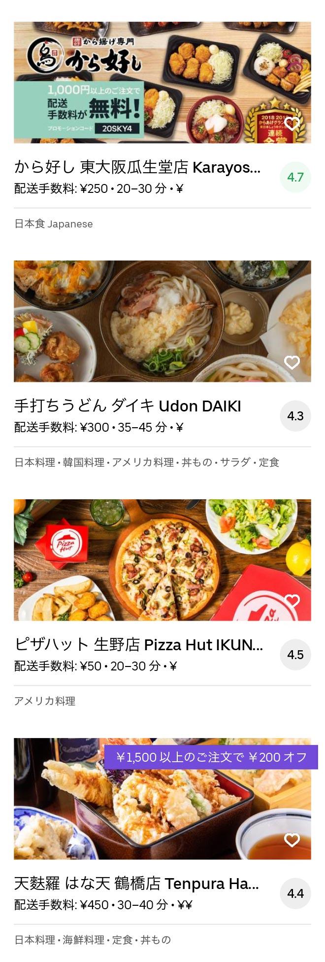 Higashi osaka nagase menu 2005 12