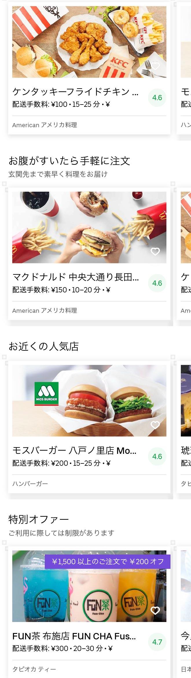 Higashi osaka nagata menu 2005 01