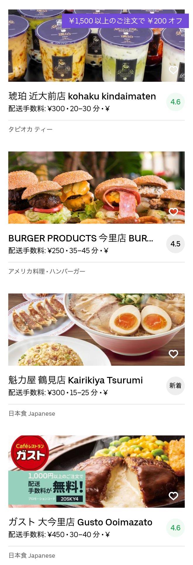 Higashi osaka nagata menu 2005 03