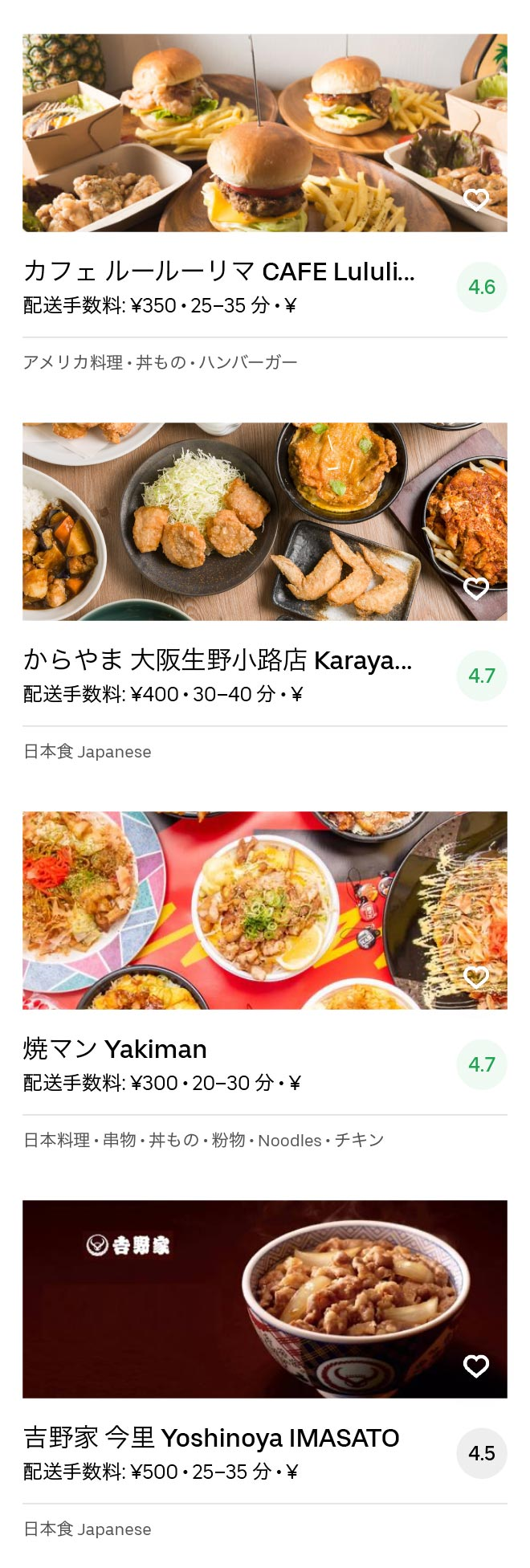 Higashi osaka nagata menu 2005 04