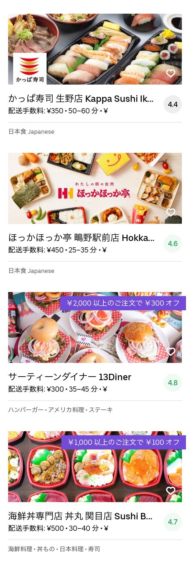 Higashi osaka nagata menu 2005 08