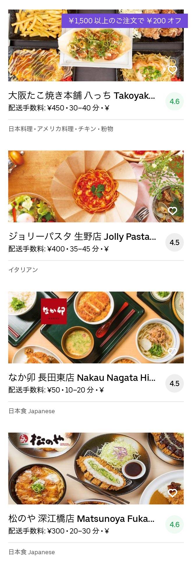 Higashi osaka nagata menu 2005 09