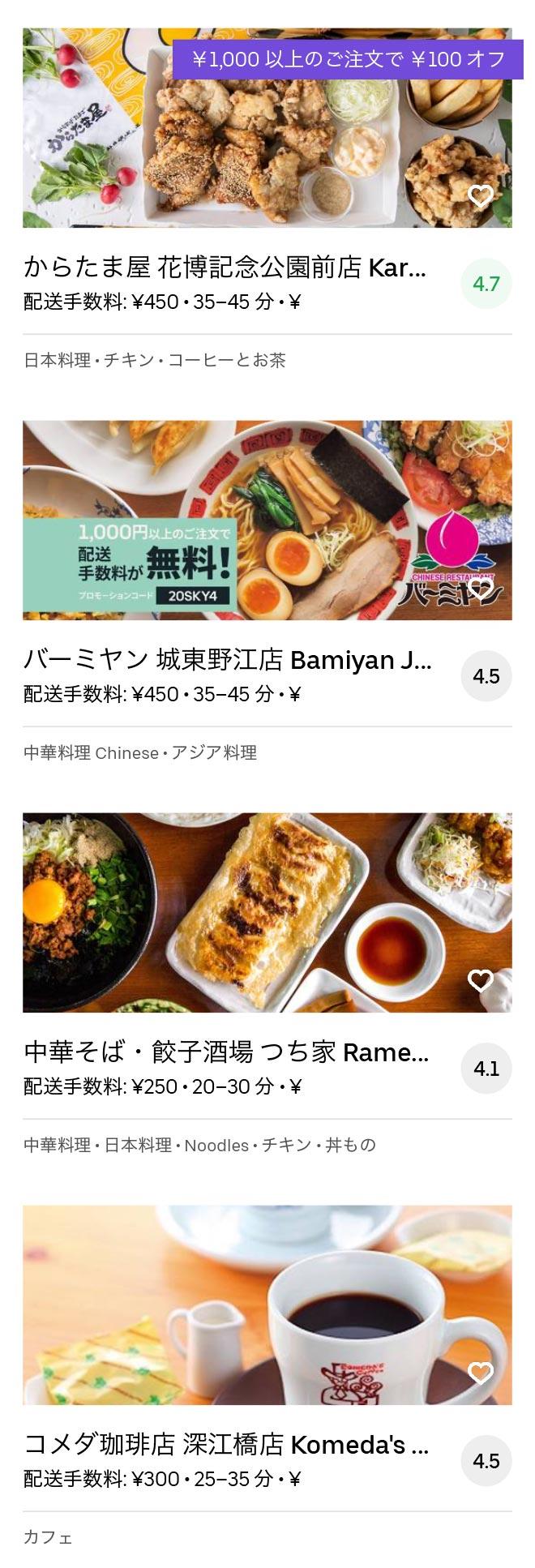 Higashi osaka nagata menu 2005 11